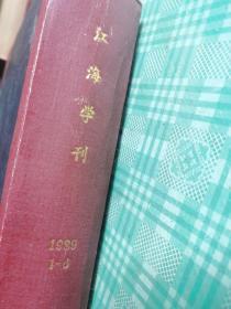 江海学刊  1989年 1-6期 精装合订本