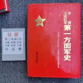 中国工农红军第一方面军史