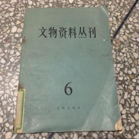 文物资料丛刊(6)