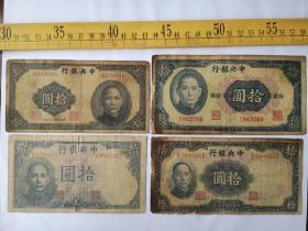 民国,中央银行,孙像拾元四张