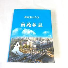 北京市丰台区南苑乡志