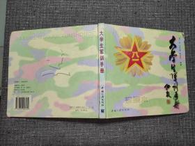 大学生军训手册:珍藏本【精装】