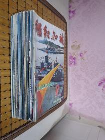 舰船知识 1994年第8期、1995年2、4、8期、1996年1、8、11期、1997年1、2、4、8、10、11期、1998年1、4、6、8、9、10、11、12期、1999年7、9、10期、2000年8、10期(26期合售)