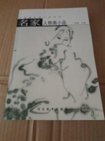 名家人物画小品——中国画名家小品丛书