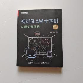 视觉SLAM十四讲:从理论到实践(第2版)(限量签名随机发放)