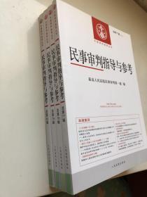 民事审判指导与参考(2019.1-4)