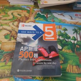新东方  AP物理500题