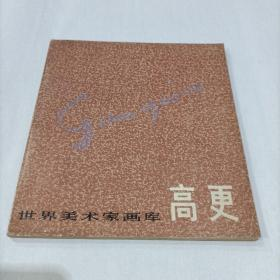 高更(世界美术家画库)——龙月高藏书