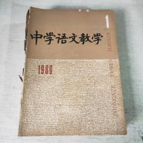 中学语文教学 1986  1-12