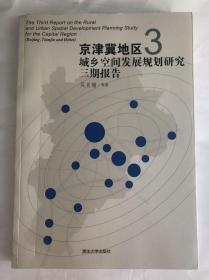 京津冀地區城鄉空間發展規劃研究三期報告