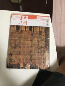 中国书法(2020年05)总373期全新