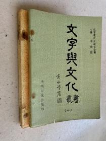 文字与文化 丛书 一、二(两册合售)