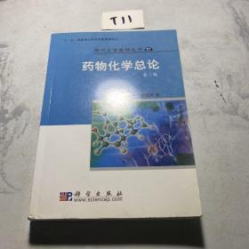 药物化学总论(第三版)