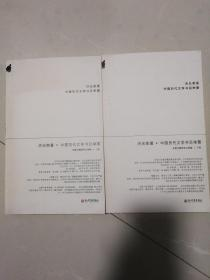 中国历代文学书目举要-全二册:先秦汉魏晋南北朝编