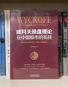 威科夫操盘理论在中国股市的实战(全新塑封)