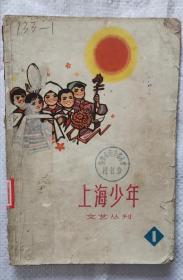 上海少年 文艺丛刊 1 包邮挂刷