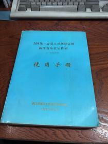 全国统一安装工程预算定额  浙江省单位估价表 使用手册   1994年