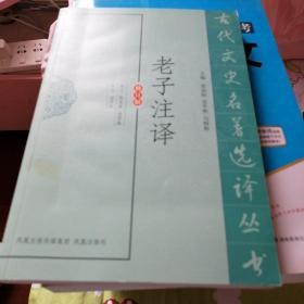 古代文史名著选译丛书(修订版)(全134册)