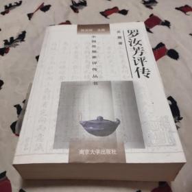 中国思想家评传丛书:罗汝芳评传