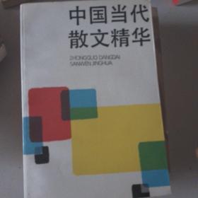 中国当代散文精华