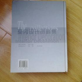 室内设计资料集(2)