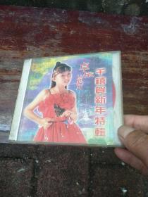 2VCD:卓依婷  千禧贺新年特辑