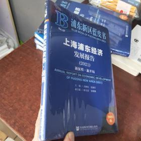 浦东新区蓝皮书:上海浦东经济发展报告(2021)新征程·新开局【全新未拆封】