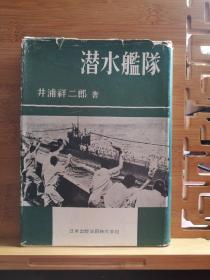 日文原版 32开精装本 潜水舰队  昭和二十八年版