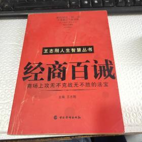 王志刚人生智慧丛书:经商百诫(商场攻无不克战无不胜的法宝)