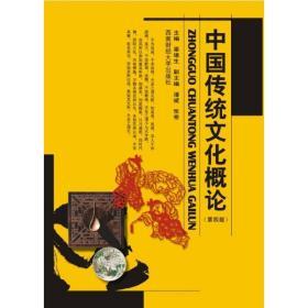 中国传统文化概论(第4版)