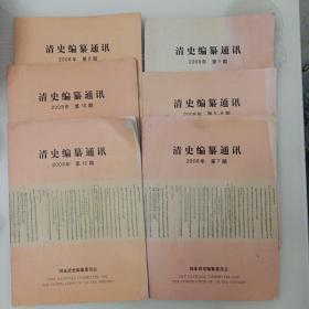 清史编纂通讯2008年,第一期,第五六期,第七期,第八期,第十期,第12期(共六册)