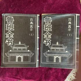 鲁班全书古典真本(上下)