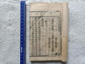 木刻本《纲鉴易知录》卷十~卷十一,67页134面