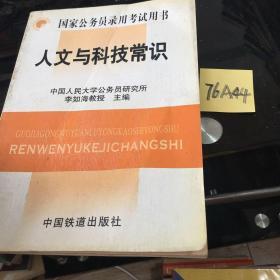 国家公务员录用考试用书:人文与科技常识