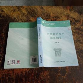 """数学教学改革指导纲要/""""生命·实践""""教育学研究院系列·梦山书系"""