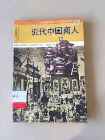 近代中国商人(瑕疵如图)