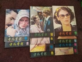 中外电影期刊82_88一共34期