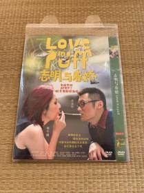 DVD志明与春娇