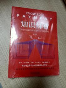 知识付费:知识变现的商业逻辑与实操指南(品相如图)