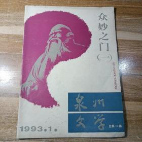 泉州文学1993年第1期众妙之门(一)