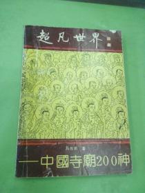 超凡世界:中国寺庙200神,
