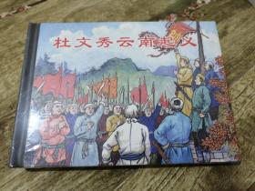 杜文秀云南起义
