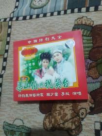 中国评剧大全  梁山伯与祝英台  2VCD