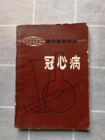 国外医学译丛:冠心病