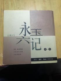 永玉六记(4-6)