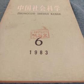 中国社会科学 198306