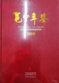 邕宁年鉴 2019