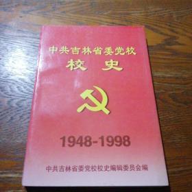 中共吉林省委党校校史 (1948-1998)