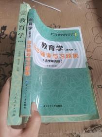 普通高等教育国家级规划教材 教育学(第七版)+同步辅导与习题集