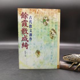 特惠·台湾万卷楼版  马自力《余霞散成绮:古代散文创作》(锁线胶订)
